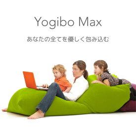 【ふるさと納税】39-A Yogibo Max( ヨギボー マックス )※離島への配送不可
