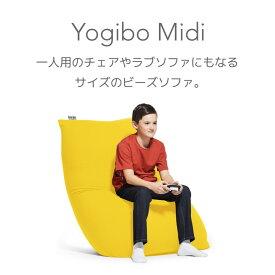 【ふるさと納税】39-B Yogibo Midi(ヨギボー ミディ) ※離島への配送不可