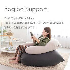 【ふるさと納税】39-C Yogibo Support(ヨギボー サポート) ※離島への配送不可