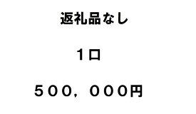 【ふるさと納税】返礼品不要(寄附のみ)1口50万円