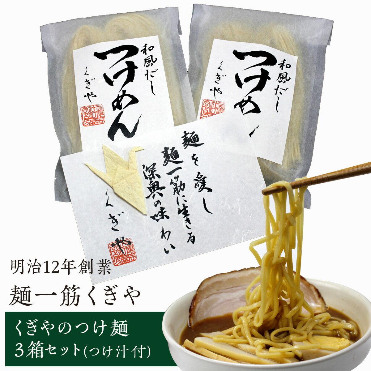 【ふるさと納税】 FT18-003 【麺一筋くぎや】 くぎやのつけ麺3箱セット(つけ汁付)