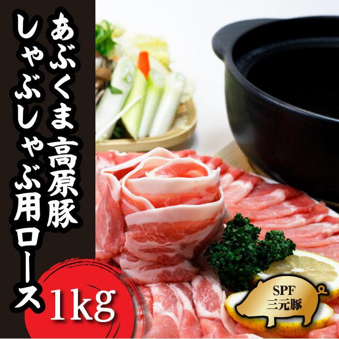 【ふるさと納税】 FT18-047 あぶくま高原豚ロース肉 しゃぶしゃぶ用 1kg