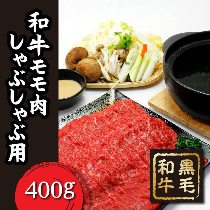 【ふるさと納税】 FT18-036 「いしかわ牛」または「福島牛」 モモ肉しゃぶしゃぶ用 400g×1