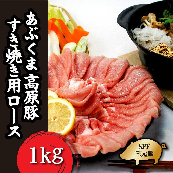 【ふるさと納税】 FT18-045 あぶくま高原豚ロース肉 すき焼き用 1kg