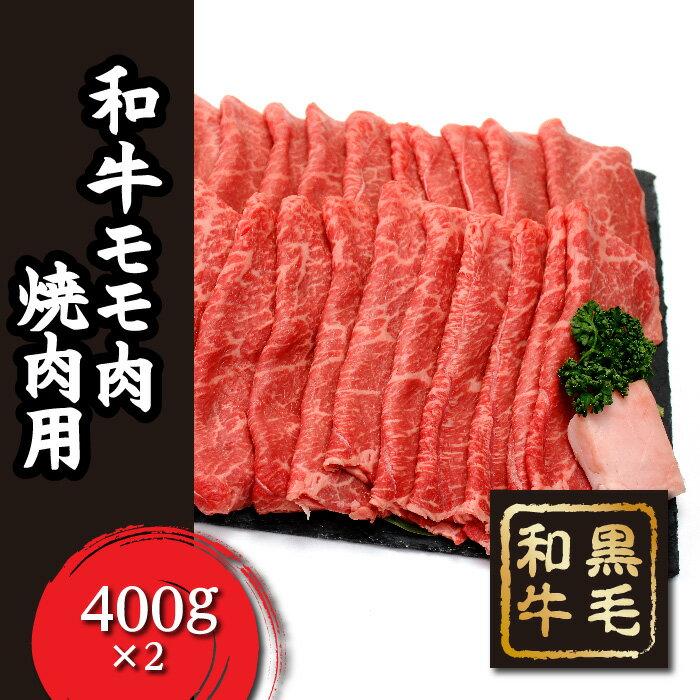 【ふるさと納税】 FT18-041 「いしかわ牛」または「福島牛」 モモ肉焼肉用 400g×2