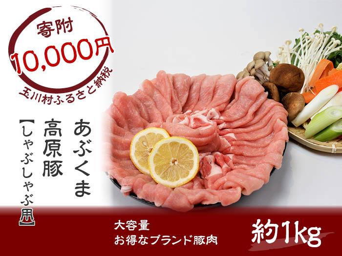 【ふるさと納税】FT18-047 あぶくま高原豚ロース肉しゃぶしゃぶ用 1kg_
