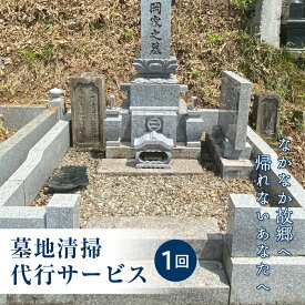 【ふるさと納税】玉川村の墓地清掃代行サービス(1回)
