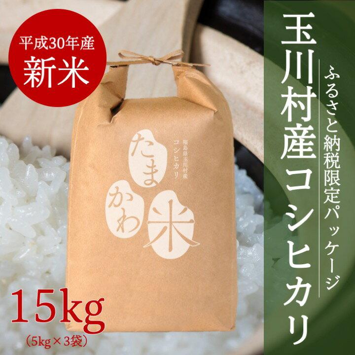 【ふるさと納税】FT18-069 ふるさと納税 限定【H30年 新米】玉川村産 コシヒカリ 15kg (5kg×3袋)