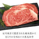 【ふるさと納税】「いしかわ牛」または「福島牛」和牛ロース肉約250gステーキ用×2_