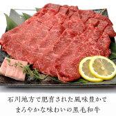 【ふるさと納税】「いしかわ牛」または「福島牛」モモ肉すき焼き用400g×2