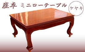 【ふるさと納税】 FN-0031 座卓 ミニローテーブル ケヤキ