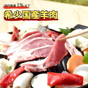 【ふるさと納税】国産ジンギスカン1kg 幻のサフォーク種/ホゲット(フォゲット)はラムとマトンの間の良い所取り/羊肉/冷凍/ジンギスカン鍋でおいしさ倍増/送料無料