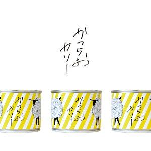 【ふるさと納税】限定50セット 羊肉使用「かつらおカリー」200g×2缶セット 送料無料