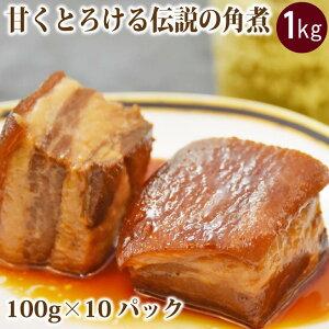 【ふるさと納税】甘くとろける伝説の角煮 1kg