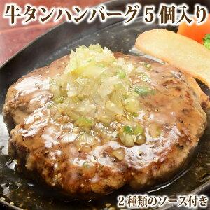 【ふるさと納税】特製 牛タン ハンバーグ 5個セット