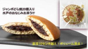 【ふるさと納税】水戸名物 ジャンボどら焼(つぶあん)20個入り 1ケース トーア乳業謹製