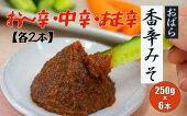 【ふるさと納税】香辛みそセット(6チューブ入り)