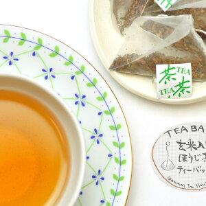 【ふるさと納税】◆ホッとひと息 手焼きもち玄米入りほうじ茶ティーバッグ