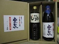 【ふるさと納税】A-4 玉姫醤油 2本セット