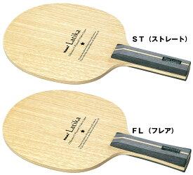 【ふるさと納税】AE03_Nittaku攻守バランスの良い「ラティカ」ラケット+ケース ニッタク/セット/卓球/スポーツ用品