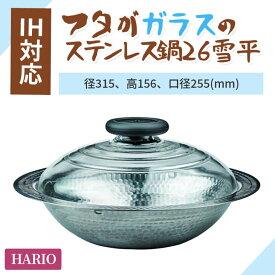 【ふるさと納税】BD29_HARIO MIS-26 フタがガラスのIH対応ステンレス鍋26雪平 ハリオ/鍋/日用品/おしゃれ