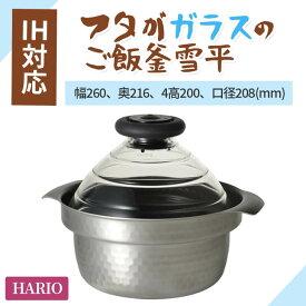 【ふるさと納税】BD30_HARIO GIS-200 フタがガラスのIH対応ご飯釜雪平 ハリオ/鍋/日用品/おしゃれ/炊飯器