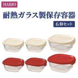 【ふるさと納税】BD32_HARIO 保存容器6個セット ハリオ/耐熱/日用品/おしゃれ