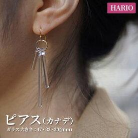 【ふるさと納税】BD19_HARIO HAA-K-002 ピアス(カナデ) ハリオ/アクセサリー/おしゃれ/ガラス