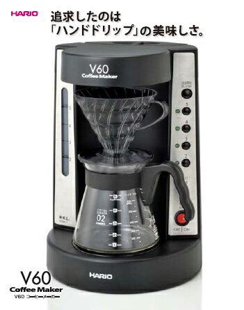 【ふるさと納税】BD01_HARIO EVCM-5TB V60珈琲王コーヒーメーカー ハリオ/ハンドドリップ/日用品/おしゃれ