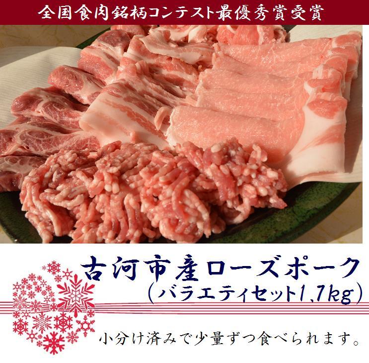 【ふるさと納税】AD05_古河市産ローズポークバラエティセット1.7kg【全国銘柄食肉コンテスト最優秀賞受賞】豚肉/焼肉/BBQ