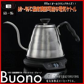 【ふるさと納税】BD20_HARIO EVT-80-HSV V60温度調整付きパワーケトル・ヴォーノ ハリオ/コーヒー/珈琲/ステンレス/電気ケトル