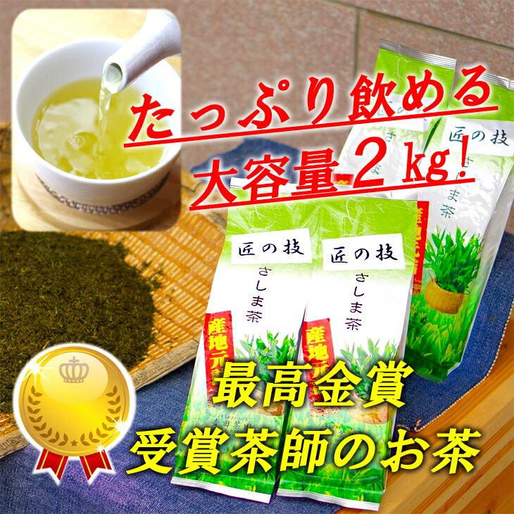 【ふるさと納税】BM01_匠の技 「さしま茶」産地元詰2kg(500g×4本)日本茶/ギフト/お中元/小分け/大容量