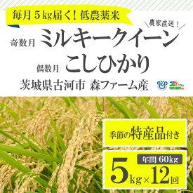 【ふるさと納税】BI03_1年間毎月届く!低農薬米こしひかり(偶数月)とミルキークイーン(奇数月)5kg定期便 ※季節の特産品付き 米/コシヒカリ/60kg/セット商品/頒布会