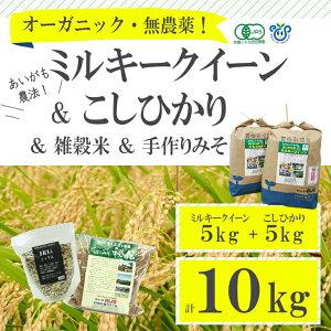 【ふるさと納税】BI02_古河市産有機栽培米ミルキークイーン・コシヒカリ各5kg+雑穀米200g+手づくりみそ900gセット 米/こしひかり/味噌/ギフト/セット商品/