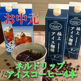 【ふるさと納税】AK15_自家焙煎からきや珈琲のネルドリップアイスコーヒー4本入
