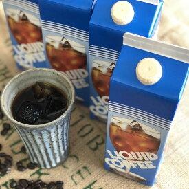 【ふるさと納税】AK18_コクのある香り高い自家焙煎からきや珈琲のアイスコーヒー4本セット※4月〜9月発送予定
