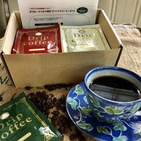 【ふるさと納税】AK19_自家焙煎からきや珈琲 ご注文をお受けしてから焼きたてのコーヒーでつくる香り高いドリップパック4種(16個入)