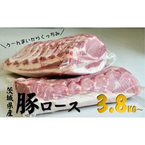 【ふるさと納税】う〜んまいから!くっちみ〜 茨城県産豚ロース3.8kg〜5kg前後のブロックを2分割でお届け 【お肉・ロース・豚ロース・真空パック】