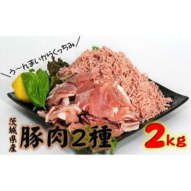 【ふるさと納税】う〜んまいから!くっちみ〜 茨城県産豚 小間切とひき肉 計2kg(各5パック×200g) 【お肉・豚肉・小間切・ひき肉】