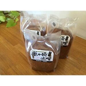 【ふるさと納税】地元産米の麹を使った100%手作り無添加「龍ケ崎味噌1年物」1kg×3パック【1206965】