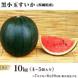 【ふるさと納税】12-8茨城県産黒小玉すいか【秀L】10kg(4〜5個)