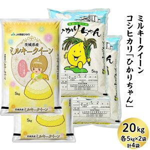 【ふるさと納税】13-T20茨城県産ミルキークイーン・コシヒカリ食べ比べセット20kg(5kg×4袋)