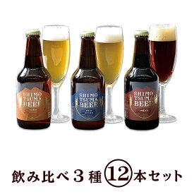 【ふるさと納税】ビール 14-8しもつまクラフトビール12本セット