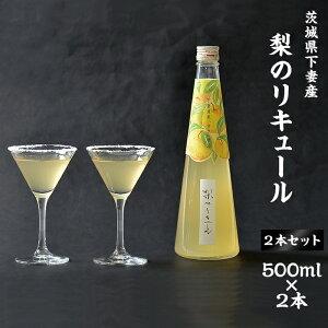 【ふるさと納税】20-1 茨城県下妻産の梨のリキュール 500ml×2本