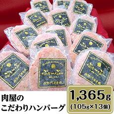 【ふるさと納税】22-8【農場直営店】肉屋のこだわりハンバーグ13個
