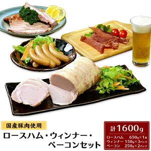 【ふるさと納税】26-2 国産豚肉使用ロースハム・ウィンナー・ベーコンセット 計1600g
