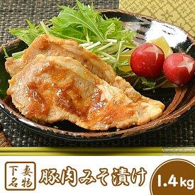 【ふるさと納税】肉 豚肉 味噌漬け 28-5下妻名物豚肉のみそ漬け1.4kg
