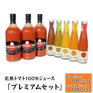 【ふるさと納税】34-2 大地の完熟トマト100%ジュース「プレミアムセット」