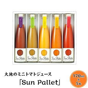 【ふるさと納税】34-3大地のミニトマトジュース「Sun Pallet」(170ml×5本)