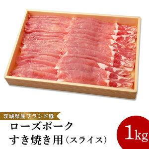 【ふるさと納税】36-1 茨城県産ブランド豚ローズポークすき焼き用スライス 1kg